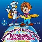 Krugosvetnoe puteshestvie Karandasha i Samodelkina | Valentin Postnikov