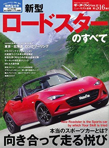 新型 ロードスターのすべて (モーターファン別冊)