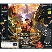 GUN SURVIVOR 3 DINO CRISIS ウイズ ガンコン2(ガンコン2同梱版)