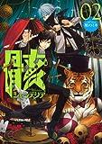 骸シャンデリア(2) (KCx ARIA)