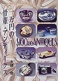 一万円の骨董・アンティークス (京都書院アーツコレクション)