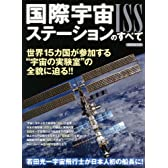 国際宇宙ステーションのすべて (洋泉社MOOK)