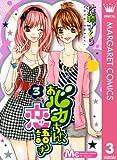 おバカちゃん、恋語りき 3 (マーガレットコミックスDIGITAL)