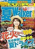 夏ウォーカー首都圏版2014 (Walker)