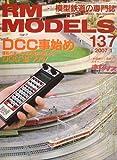 RM MODELS (アールエムモデルス) 2007年 01月号 [雑誌]