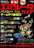 最強!!エミュレータガイド―パソコンでゲームやり放題! (SAKURA MOOK (13))