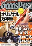 Goods Press (グッズプレス) 2012年 01月号 [雑誌]