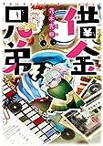 借金兄弟 (ZERO-SUMコミックス)
