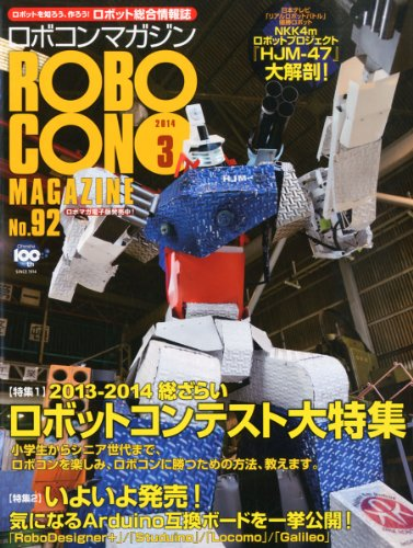 ROBOCON Magazine (ロボコンマガジン) 2014年 03月号 [雑誌]