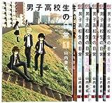男子高校生の日常 コミック 1-6巻 セット (ガンガンコミックスONLINE)