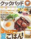 クックパッドmagazine! 誕生号 (TJMOOK)