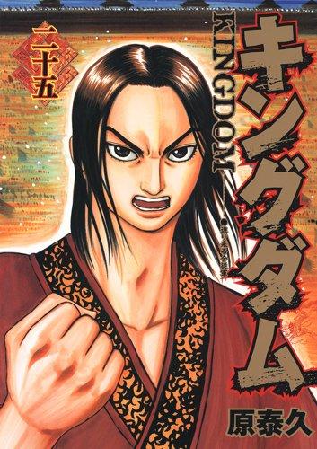 キングダム 25 (ヤングジャンプコミックス)  を読み返しています。 春秋戦国時代の中国大陸を