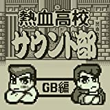 熱血高校サウンド部GB編