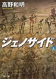 >ジェノサイド 上 (角川文庫)