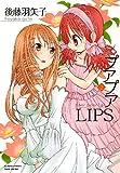 プアプアLIPS(2) (バンブー・コミックス)