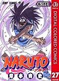 NARUTO―ナルト― カラー版 27 (ジャンプコミックスDIGITAL)