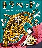 『トラベッド』角野栄子・作 スズキコージ・絵 福音館書店