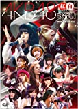 AKB48  [DVD]