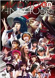 AKB48 紅白対抗歌合戦 [DVD]