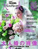 25ansウエデイング大人婚 vol.3