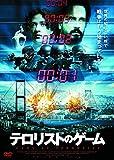 テロリストのゲーム[DVD]