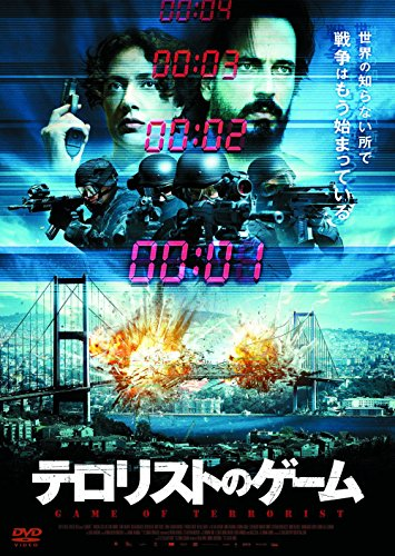 テロリストのゲーム LBXC-113 [DVD]
