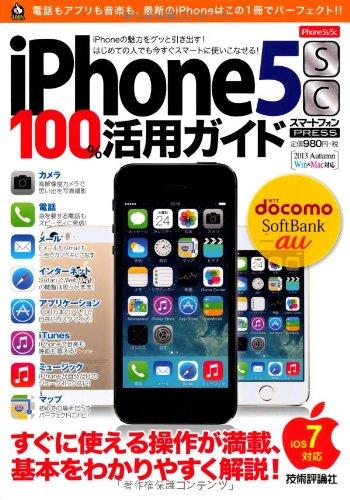 iPhone5s/5c 100%活用ガイド (100%ガイド)