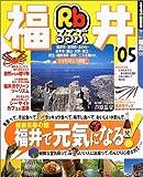 るるぶ福井 (05) (るるぶ情報版中部)