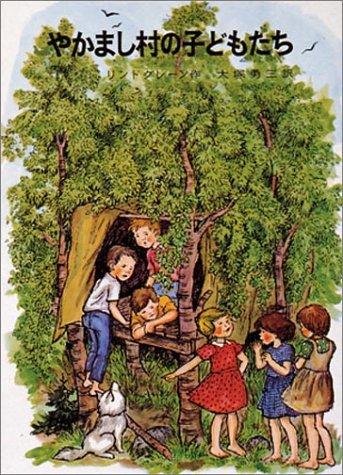やかまし村の子どもたち (リンドグレーン作品集 (4))の詳細を見る