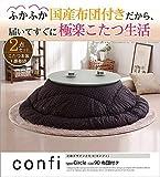 北欧デザインこたつテーブル コンフィ 90cm丸型こたつ+国産こたつ布団 2点セット こたつ 円形 日本製 セット ホワイト/D_キャロル