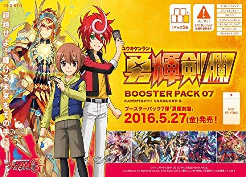 カードファイト!! ヴァンガードG ブースターパック 第7弾 VG-G-BT07 勇輝剣爛 BOX