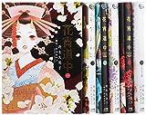 花宵道中 コミック 1-6巻セット (フラワーコミックスアルファスペシャル)