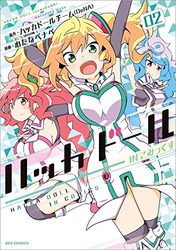 ハッカドール IN こみっくす: 2 (REXコミックス)
