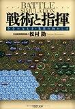 戦術と指揮―命令の与え方・集団の動かし方 / 松村 劭 のシリーズ情報を見る
