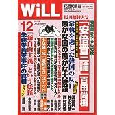 WiLL (ウィル) 2013年 12月号 [雑誌]