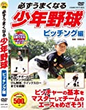 必ずうまくなる 少年野球 ピッチング 守備 バッティング 走塁 セット DVD3枚組 CCP-976-7-8