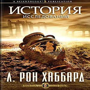 History of Research & Investigation: Russian Edition | [L. Ron Hubbard]