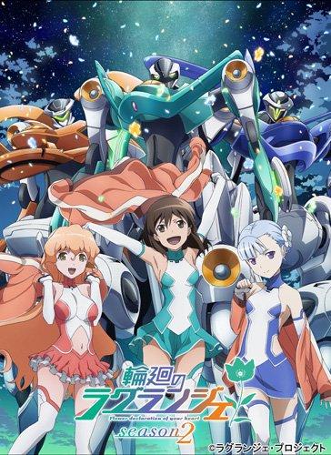 輪廻のラグランジェ season2 6 (初回限定版) <最終巻> [Blu-ray]