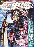 歴史魂 Vol.9 2012年 11月号 [雑誌]