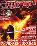 GAME JAPAN (ゲームジャパン) 2009年 01月号 [雑誌]