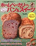 ホームベーカリーで10倍かわいい10倍おいしいパン&スイーツ(ヒットムックお菓子・パンシリーズ)
