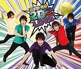 羽多野・寺島 Radio 2D LOVE DJCD vol.02 〈豪華盤〉