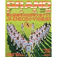 グランドスラム 40: アマチュアベースボールオフィシャルガイド'12 (小学館スポーツスペシャル)