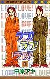 ラブ!ラブ!ラブ! 1 (マーガレットコミックス)