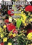 ヒロシマ2005