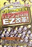 月30万円を稼ぎ出すパチンコ攻略EZ改革! (ギャンブル財テクブックス)