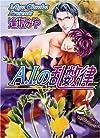 A.I.の乱数律 (ショコラコミックス)