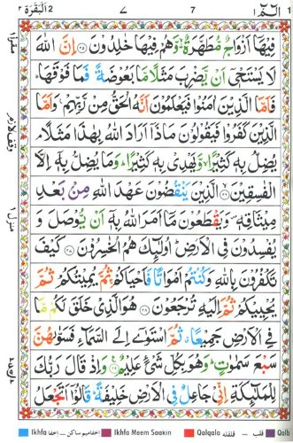 Holy Quran,The (Color Coded Tajweed Rules in English) PDF