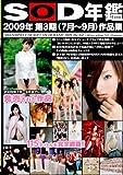 SOD年鑑 2009年第3期(7月~9月)作品集 [DVD]