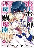 おしおき部 淫靡な悪魔達(DaitoComics386/TLシリーズ) (ダイトコミックス 386)